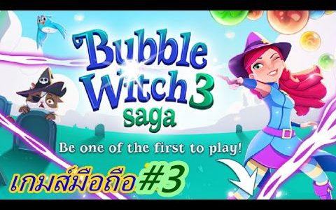 Bubble Witch 3 ฟองนางฟ้า #3【Play Games】